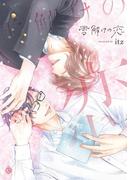 雪解けの恋【特典付き】(シャルルコミックス)