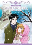 【期間限定20%OFF】海に降る雪のように~北海道・夢の家~ 1巻(ハーツイーズロマンス)