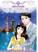 【期間限定20%OFF】愛の誓いは夜景に輝いて~神戸・宝塚 華やかなルヴォワール~ 1巻