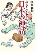やさしい心を育てる 日本の神話(幻冬舎単行本)