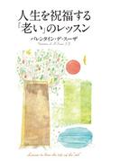 人生を祝福する「老い」のレッスン(幻冬舎単行本)