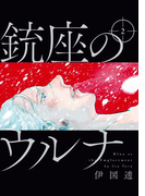 銃座のウルナ 2【電子特典付き】(ビームコミックス)