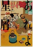 あれよ星屑 5巻(ビームコミックス)
