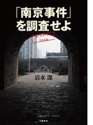 「南京事件」を調査せよ(文春e-book)
