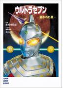 【期間限定価格】ウルトラセブン 狙われた星(スーパークエスト文庫)
