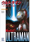 【期間限定価格】ウルトラマン ゴールドラッシュ作戦(スーパークエスト文庫)