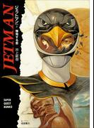 【期間限定価格】ジェットマン VOL.2 爆発する恋(スーパークエスト文庫)