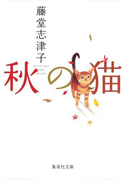 秋の猫(集英社文庫)
