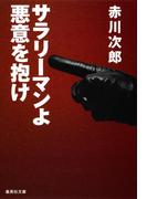 サラリーマンよ 悪意を抱け(集英社文庫)