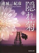 隠れ菊 下(集英社文庫)