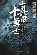 真田十勇士(二) 烈風は凶雲を呼んだ(集英社文庫)