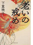 老いの戒め(集英社文庫)