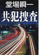 共犯捜査(集英社文庫)