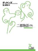 二都物語(下)(光文社古典新訳文庫)
