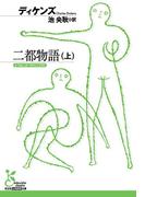 二都物語(上)(光文社古典新訳文庫)
