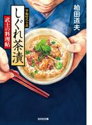 しぐれ茶漬~武士の料理帖~(光文社文庫)