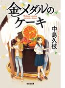 金メダルのケーキ(光文社文庫)
