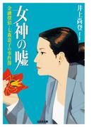 女神の嘘~金融探偵・七森恵子の事件簿~(光文社文庫)