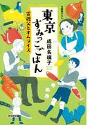 東京すみっこごはん 雷親父とオムライス(光文社文庫)
