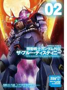 機動戦士ガンダム外伝 ザ・ブルー・ディスティニー(2)(角川コミックス・エース)