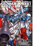 機動戦士ガンダム0083 REBELLION(7)(角川コミックス・エース)