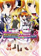ORIGINAL CHRONICLE 魔法少女リリカルなのは The 1st(7)(角川コミックス・エース)