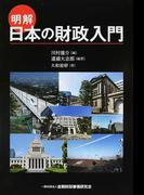 明解日本の財政入門