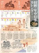 旧暦・年中行事カレンダー2017