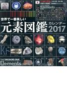 世界で一番美しい元素図鑑カレンダー2017(壁掛けタイプ)