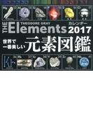 世界で一番美しい元素図鑑カレンダー2017(卓上タイプ)