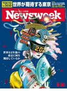 ニューズウィーク日本版 2016年 8/30号(ニューズウィーク)