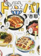 ド丼パ! 1