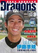 月刊ドラゴンズ 2016年9月号[デジタル版](月刊ドラゴンズ)