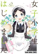女子小学生はじめました P!(4)(ジェッツコミックス)