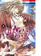 ゆめの守人(4)(花とゆめコミックス)
