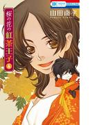 桜の花の紅茶王子(6)(花とゆめコミックス)
