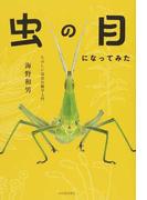 虫の目になってみた たのしい昆虫行動学入門