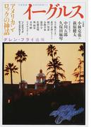 イーグルス アメリカン・ロックの神話 (KAWADE夢ムック)(KAWADE夢ムック)