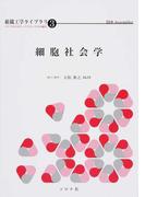 細胞社会学 (組織工学ライブラリ)