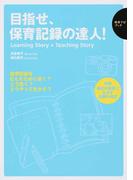 目指せ、保育記録の達人! Learning Story+Teaching Story 保育記録をなんのために書く?どう書く?どうやって生かす? (保育ナビブック)