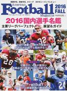 アメリカンフットボール・マガジン 2016FALL 2016国内選手名鑑 (B.B.MOOK)(B.B.MOOK)