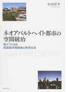 ネオアパルトヘイト都市の空間統治 南アフリカの民間都市再開発と移民社会