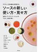 ソースの新しい使い方・見せ方 フランス料理の思考力 食感とプレゼンテーションの「なぜ」を読み解く