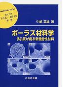 ポーラス材料学 多孔質が創る新機能性材料 (材料学シリーズ)