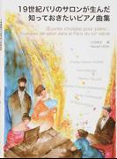 19世紀パリのサロンが生んだ知っておきたいピアノ曲集