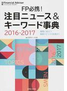 FP必携!注目ニュース&キーワード事典 業務に役立つ最新トピックスを紹介! 2016−2017 (別冊Financial Adviser)