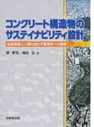 コンクリート構造物のサステイナビリティ設計 地球環境と人間社会の不確実性への挑戦