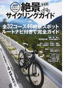 自転車ビギナーでもOK!首都圏「絶景」サイクリングガイド 全32コース46絶景スポット ルートナビ付きで完全ガイド