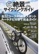 自転車ビギナーでもOK!首都圏「絶景」サイクリングガイド 全32コース46絶景スポット ルートナビ付きで完全ガイド (OAK MOOK)
