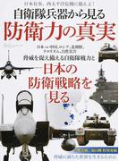 自衛隊兵器から見る防衛力の真実 日本有事、西太平洋危機に備えよ!